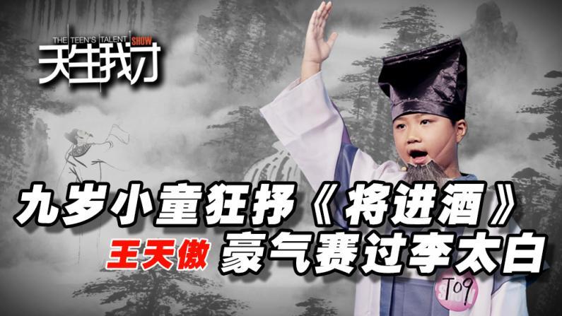 9岁小童狂抒《将进酒》 豪气赛过李太白