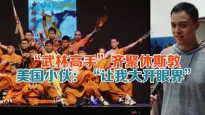 """休斯敦举办""""少林传奇2018""""大型中华武术汇展 观众赞叹中国功夫魅力"""