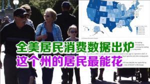 全美居民消费数据出炉 这个州的居民最能花