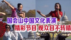 国会山中国文化表演 美中观众目不转睛