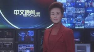 2018年11月12日中文晚间播报