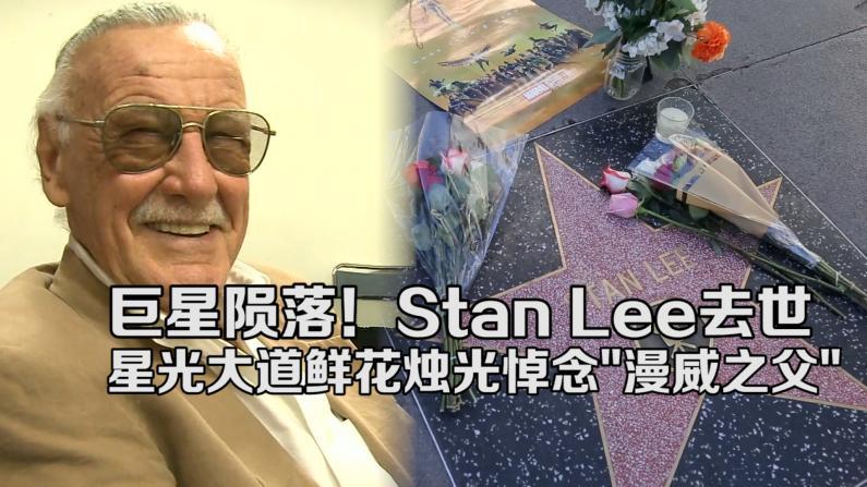 """""""漫威之父""""Stan Lee离世 洛杉矶民众星光大道举行悼念活动"""