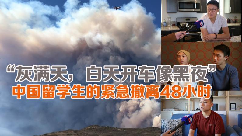 南加山火危及佩珀代因大学 数百中国学生48小时紧急撤离