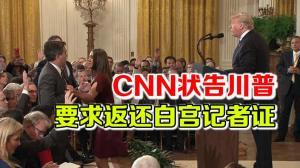 CNN状告川普 要求返还白宫记者证