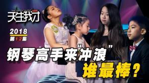 """2018""""天生我才""""第十二集:钢琴高手来""""冲浪"""" 谁最棒?"""