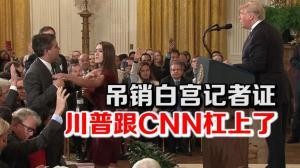 吊销白宫记者证 川普跟CNN杠上了