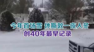 德州大规模降温 休斯敦罕见降雪创40年最早记录