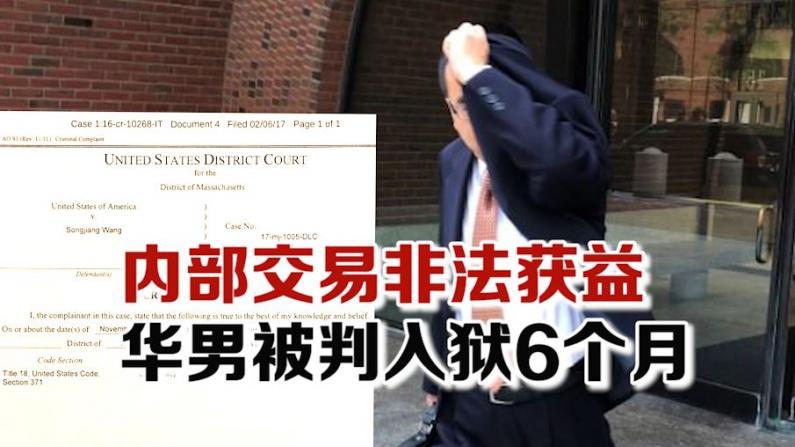 内部交易非法获益 华男被判入狱6个月