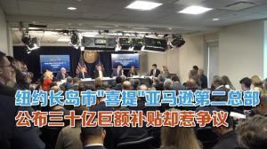 """纽约长岛市""""喜提""""亚马逊第二总部 三十亿巨额补贴却惹争议"""