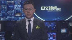2018年11月13日中文晚间播报