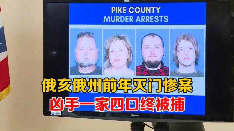 俄亥俄州前年灭门惨案 凶手一家四口终被捕