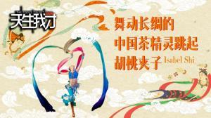 舞动长绸的中国茶精灵 跳起了胡桃夹子!