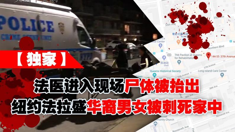 【独家】法医进入现场尸体被抬出  纽约法拉盛华裔男女被刺死家中