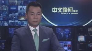 2018年11月14日中文晚间播报