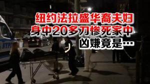 """纽约法拉盛爆""""双尸案"""" 华裔夫妇身中20多刀惨死家中"""