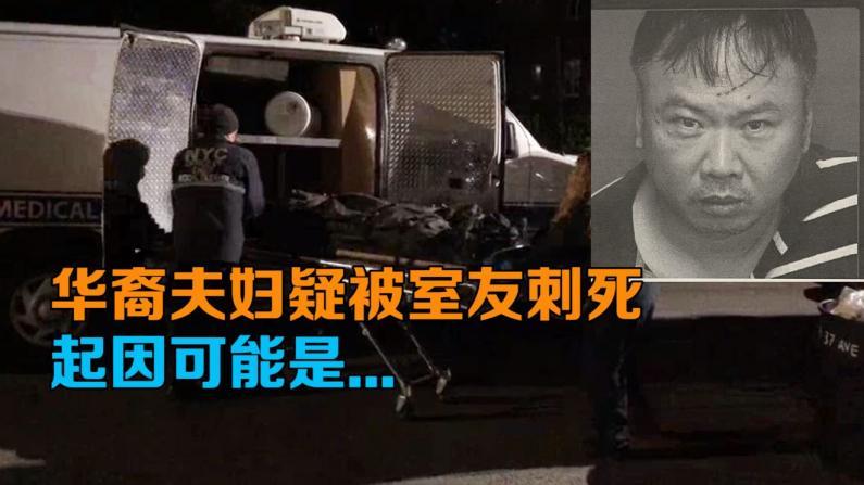 纽约华裔夫妇被刺惨死家中 室友嫌疑大 或因琐事起纠纷