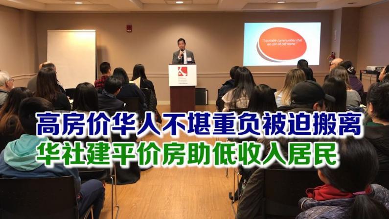 高房价华人不堪重负被迫搬离 华社建平价房助低收入居民