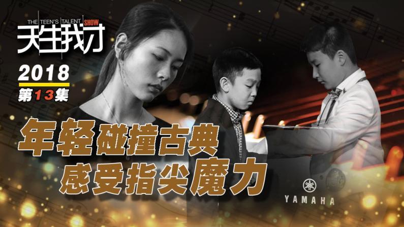 """2018""""天生我才""""第十三集:年轻碰撞古典 感受指间魔力"""
