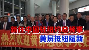 新任中国驻纽约总领事黄屏抵纽履新