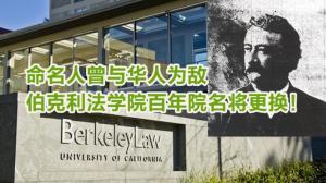 排华法案推动者遭除名 伯克利法学院百年院名将更换
