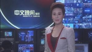 2018年11月15日中文晚间播报