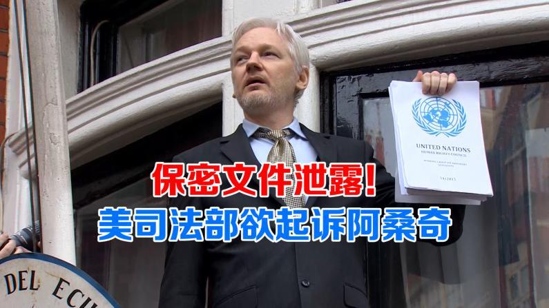 保密文件泄露! 美司法部欲起诉阿桑奇