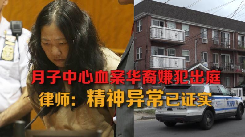 纽约月子中心血案华裔嫌犯出庭 律师:精神异常已证实