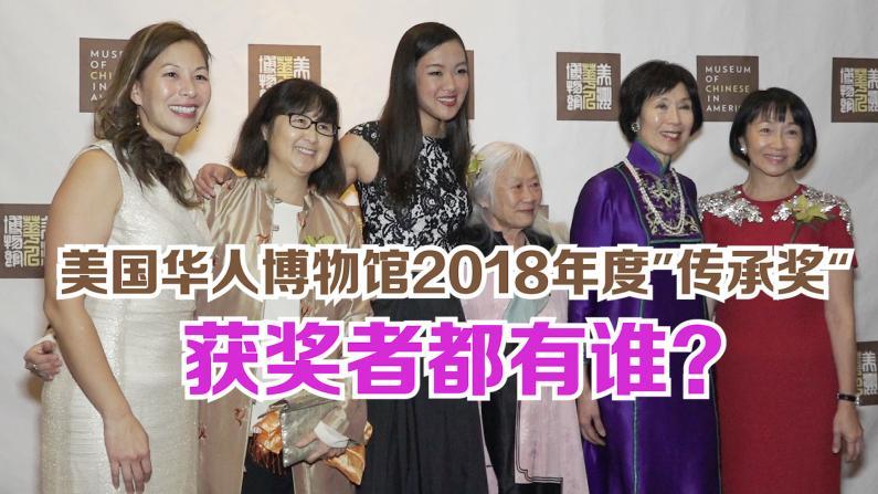 """美国华人博物馆2018年度""""传承奖"""" 获奖者都有谁?"""
