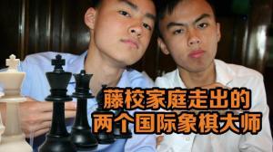 藤校家庭走出的国际象棋大师:象棋让我直面输赢
