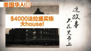 【这故事不在史书上】$4000法拉盛买栋大house!