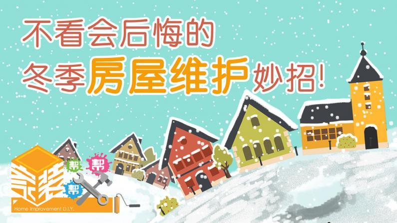 【家装帮帮帮】不看会后悔的冬季房屋维护妙招!