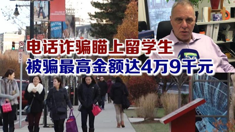 电话诈骗瞄上留学生 被骗最高金额达4万9千元
