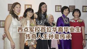 西点军校首位华裔毕业生 传奇人生孙辈传承