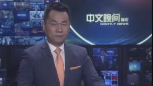 2018年11月16日中文晚间播报