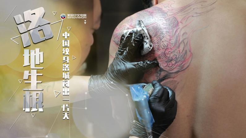 【洛地生根】中国纹身闯出一片天!纹身大将谈中华情结