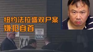纽约法拉盛双尸案华裔嫌犯自首