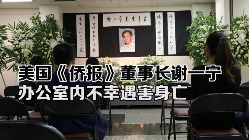 美国《侨报》董事长谢一宁办公室内不幸遇害身亡