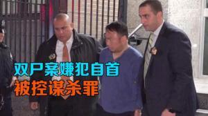 纽约法拉盛双尸案华裔嫌犯自首 被控谋杀罪