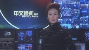2018年11月17日中文晚间播报