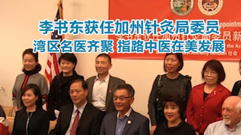 李书东获任加州针灸局委员 湾区名医齐聚指路中医在美发展