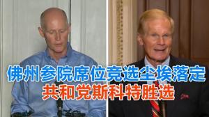 佛州参院席位竞选尘埃落定 斯科特击败内尔森胜选