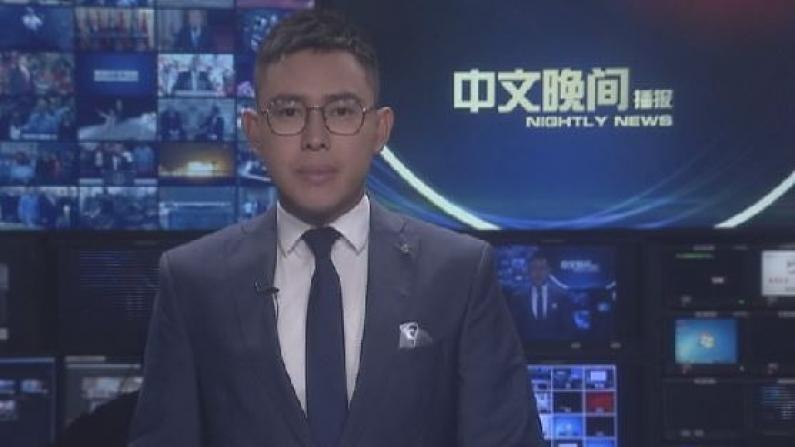 2018年11月18日中文晚间播报