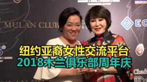 纽约亚裔女性交流平台 2018木兰俱乐部周年庆