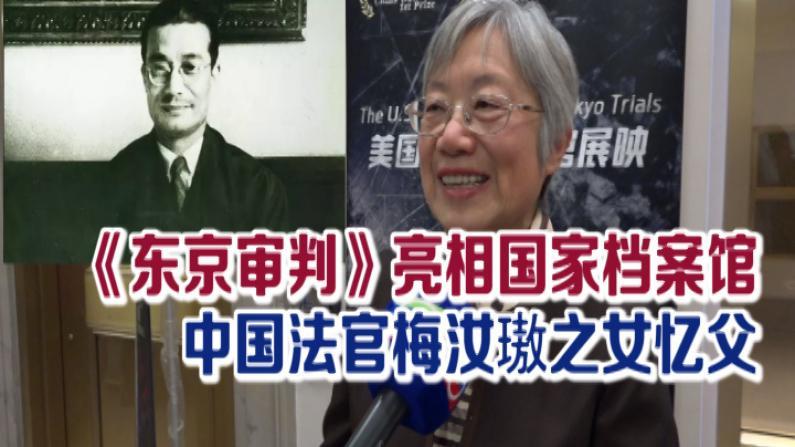 纪录片《东京审判》国家档案馆展映 中国法官梅汝璈之女忆父