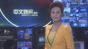 2018年11月19日中文晚间播报
