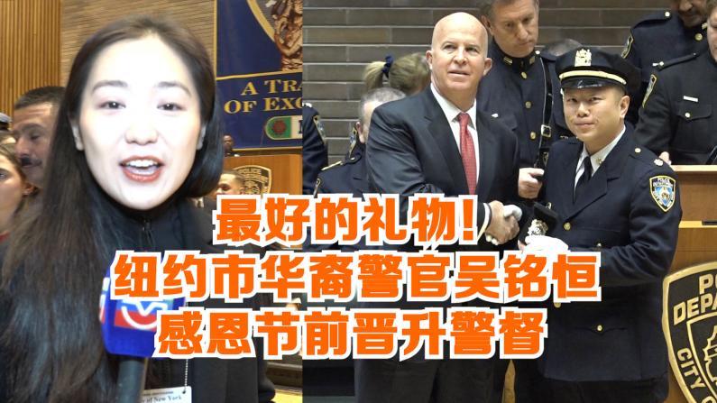 最好的礼物!纽约市华裔警官吴铭恒感恩节前晋升警督