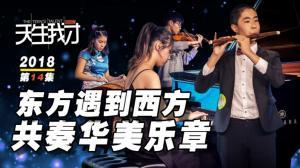 """2018""""天生我才""""第十四集:东方遇到西方 共奏华美乐章"""