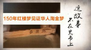 【这故事不在史书上】150年红楼梦见证华人淘金梦