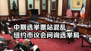 中期选举检讨会纽约市议会质问选举局
