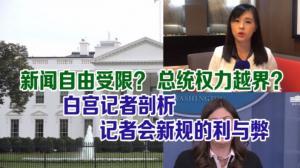 新闻自由受限?总统权力越界?白宫记者亲述媒体新规出台真实体验